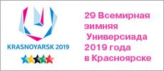 Универсиада 2019
