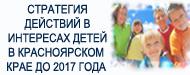 Региональная стратегия действий в интересах детей до 2017 года